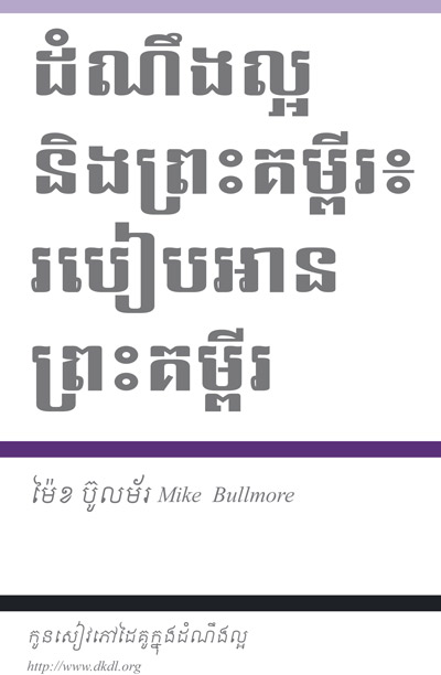 eBooks in Khmer - Cambodian Christian Resources