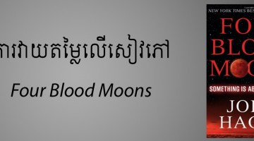 Four-Blood-Moons-Khmer-Review