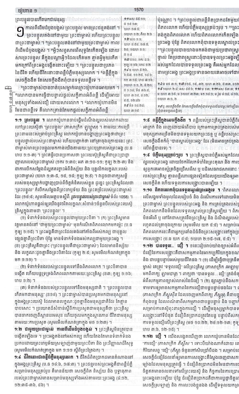 page-from-khmer-study-bible