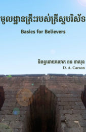 basics-for-believers-khmer
