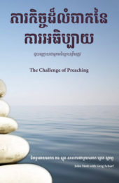 challenge-of-preaching-khmer